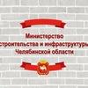 Министерство строительства Челябинской области
