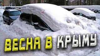 В марте Крым засыпало снегом. Мы рады любым осадкам.