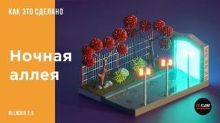 Ночная Аллея в Blender 2.9 | Уроки Blender для начинающих | Уроки  Blender на русском