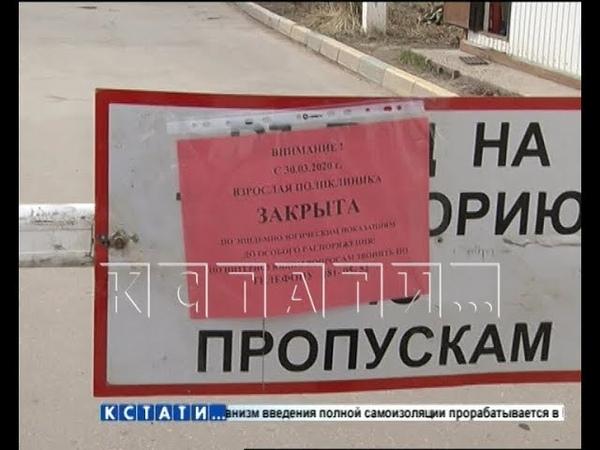 Из за выявленного у пациентов коронавируса две нижегородские больницы закрыты на карантин