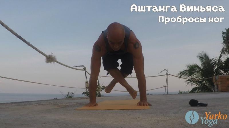 Йога для начинающих Проброс ног назад проброс ног вперёд Аштанга Виньяса