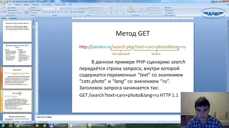 WEB Lection 2 как добавить html форму на сайт как добавить php скрипт как добавить javascript