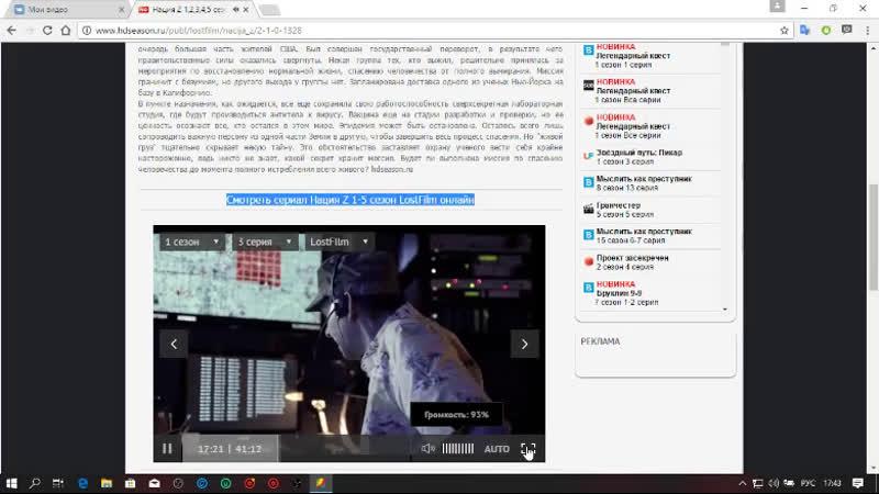 Смотреть сериал Нация Z 1 5 сезон LostFilm онлайн