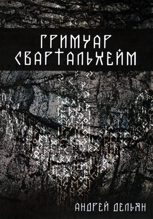 Дельян Андрей - Гримуар Свартальхейм Havuc7cDI7M