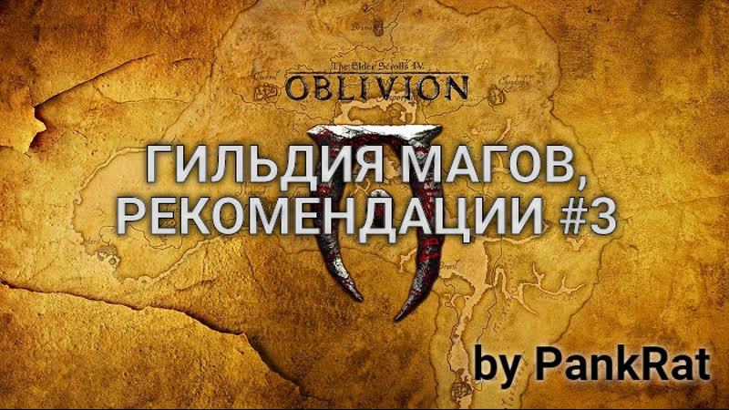 By PankRat TES OBLIVION ► ГИЛЬДИЯ МАГОВ РЕКОМЕНДАЦИИ 3