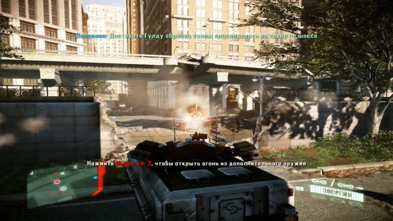 Crysis2 Прохождение Часть 4 Ярость на дороге Подопытный кролик