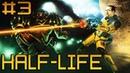 Half Life 3 Вертолетик