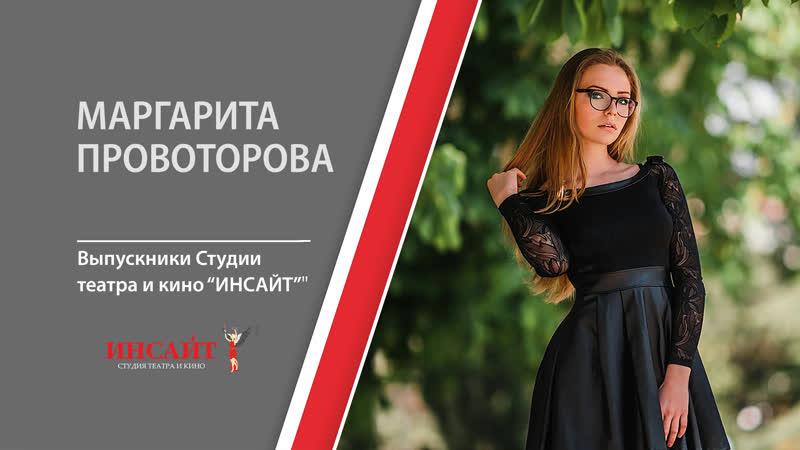 Маргарита ПРОВОТОРОВА (Выпускник студии ИНСАЙТ)