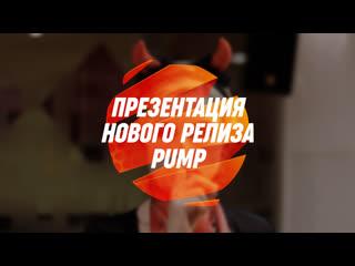 Презентация нового релиза Pump. Энергичный Halloween в Челябинске. Фитнес-центр Citrus Fitness