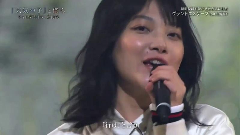 RADWIMPS 『《天気の子》グランドエスケープ Grand Escape original ver feat 三浦透子』LIVE