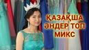 ХИТЫ КАЗАХСКИЕ ПЕСНИ МИКС🎵 КАЗАКША АНДЕР МИКС ХИТ🎵 МУЗЫКА КАЗАКША МИКС