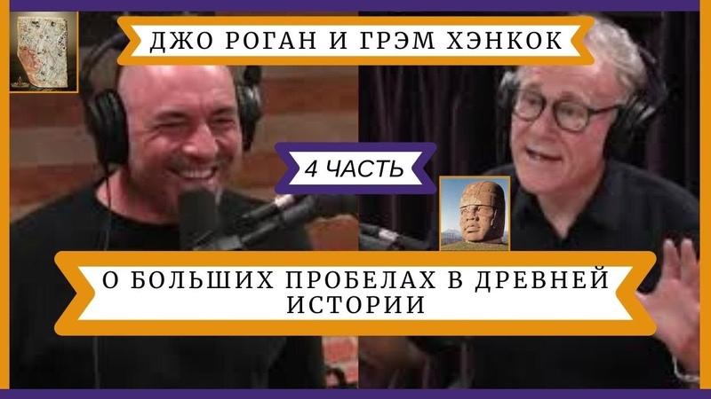 Джо Роган и Грэм Хэнкок Подкаст об Утерряных Частях Древней Истории