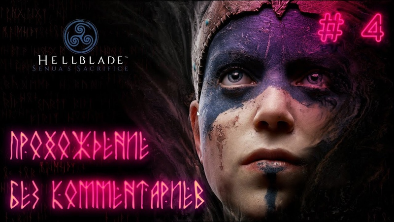 Hellblade Senua's Sacrifice Прохождение без комментариев 4