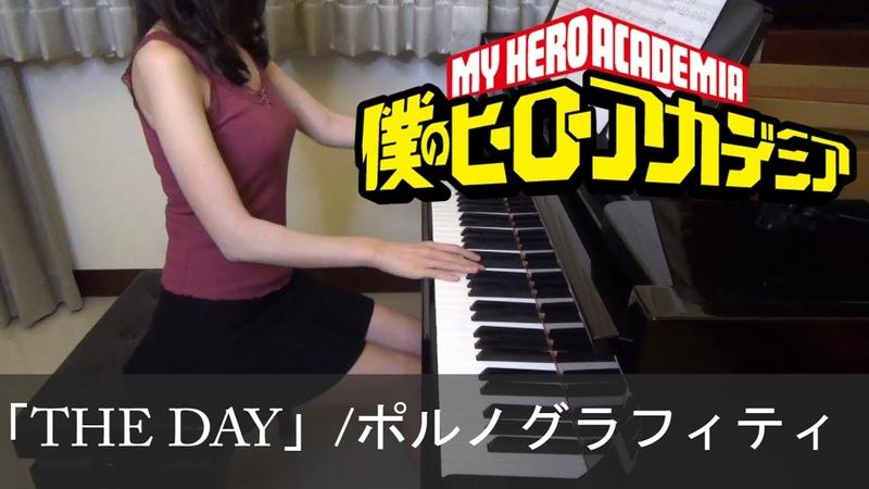 僕のヒーローアカデミア 1期 OP THE DAY ポルノグラフィティ Porno Graffitti Boku no Hero Academia ピアノ