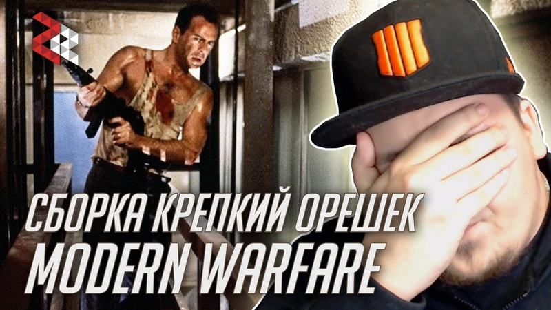 СБОРКА КРЕПКИЙ ОРЕШЕК | MODERN WARFARE (MP5 и РЕНЕТТИ)