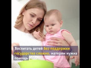 Помощь семьям, материнству и детству - в главный закон страны!