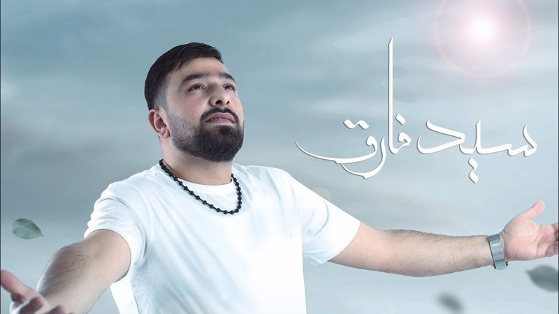 Seyyid Fariq - Sevdiyim