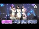[Z직캠] '아리아즈(ARIAZ) - 까만 밤의 아리아(Moonlight Aria)🌙'(쇼케이스)