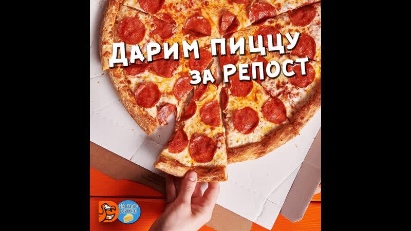 Большую пиццу ДОДО от школы танцев FREE DANCE выигрывает ...