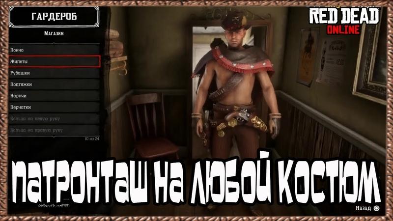 Патронташ на Любой Костюм в Red Dead Online