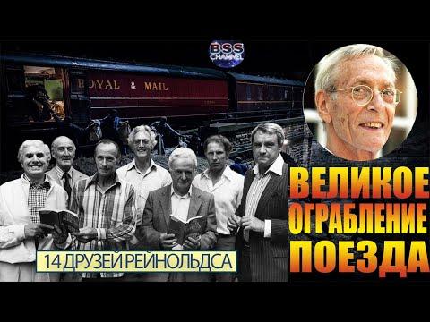 Великое ограбление поезда громкое дело ХХ века История Брюса Рейнольдса и его 14 друзей