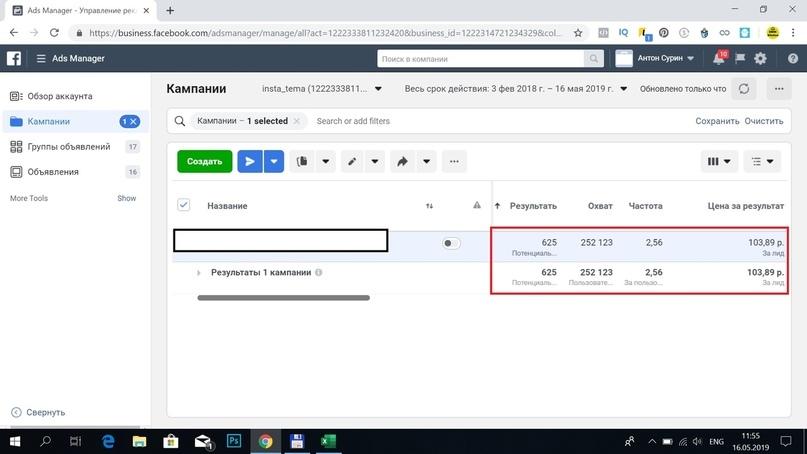 Как продать на 700 000 рублей с бюджетом в 64 000 рублей с помощью таргета instagram, изображение №20