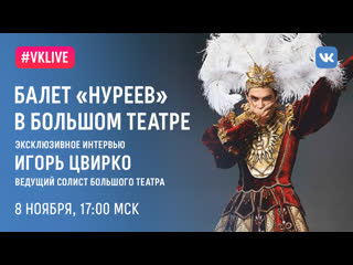 #VKLive - эксклюзивное интервью с Игорем Цвирко