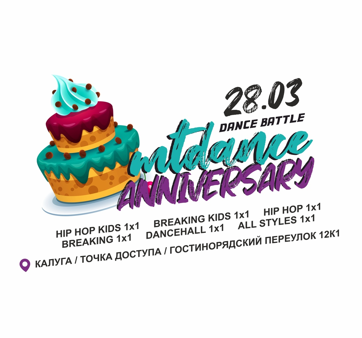Афиша 28.03 / MTDANCE ANNIVERSARY DANCE BATTLE