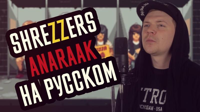 SHREZZERS Anaraak Cover На Русском by Foxy Tail🦊