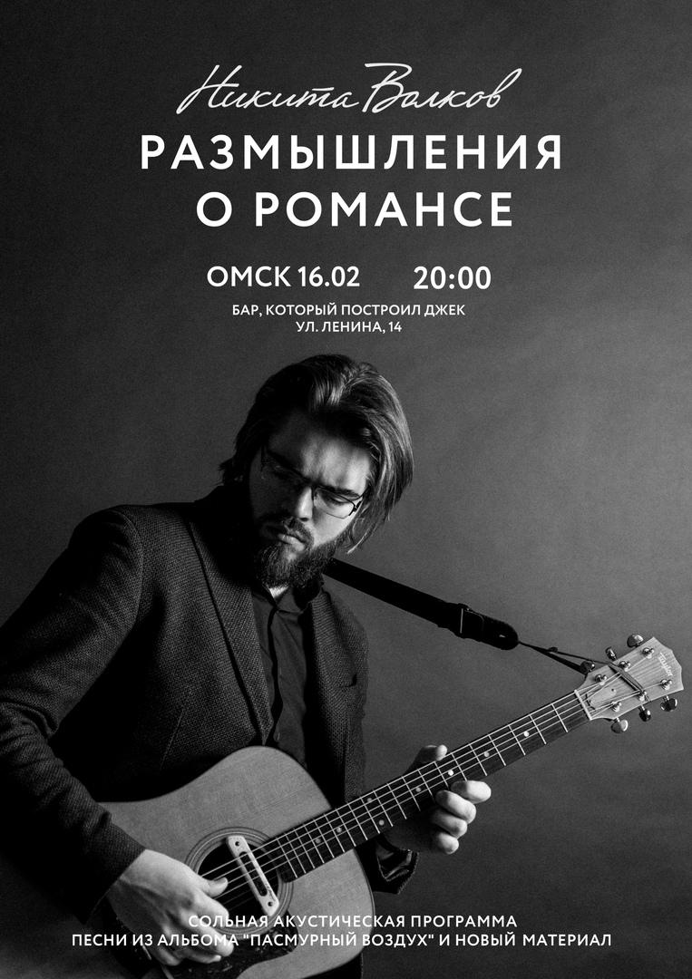 Афиша Омск Никита Волков / 16.02.20 / Омск