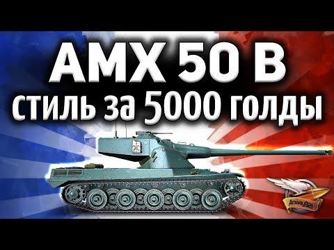 ОБЗОР AMX 50 B Стиль за 5000 голды С ума сойти Яванский носорог мать его