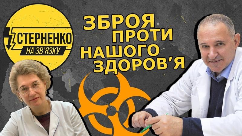 Зеленський для перевірки МОЗ призначив скандальних Тодурова і Голубовську – СТЕРНЕНКО НА ЗВ'ЯЗКУ