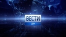 «Вести. Дон» 15.06.18 (выпуск 14:40)