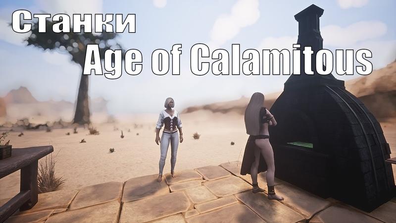 Мод The Age of Calamitous Станции для крафта