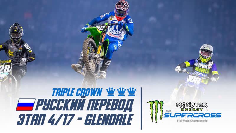 AMA Supercross Championship Glendale 26 01 2020 545TV A21 Network