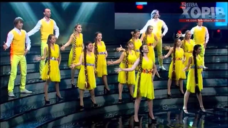 БИТВА ХОРІВ БИТВА ХОРОВ Хор г Винница Alejandro Lady Gaga cover Clash of the Choirs Ukraine