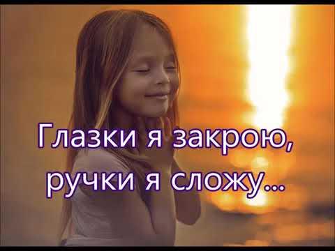 Детская Песня - Молитва.........