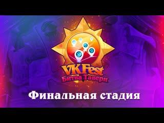 VK Fest: Битва Таверн. Финал.