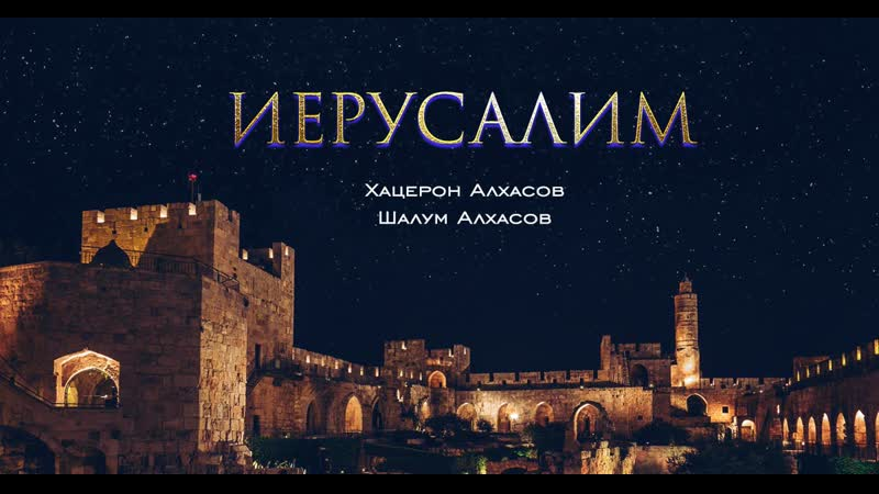 Хацерон Алхасов Шалум Алхасов Иерусалим