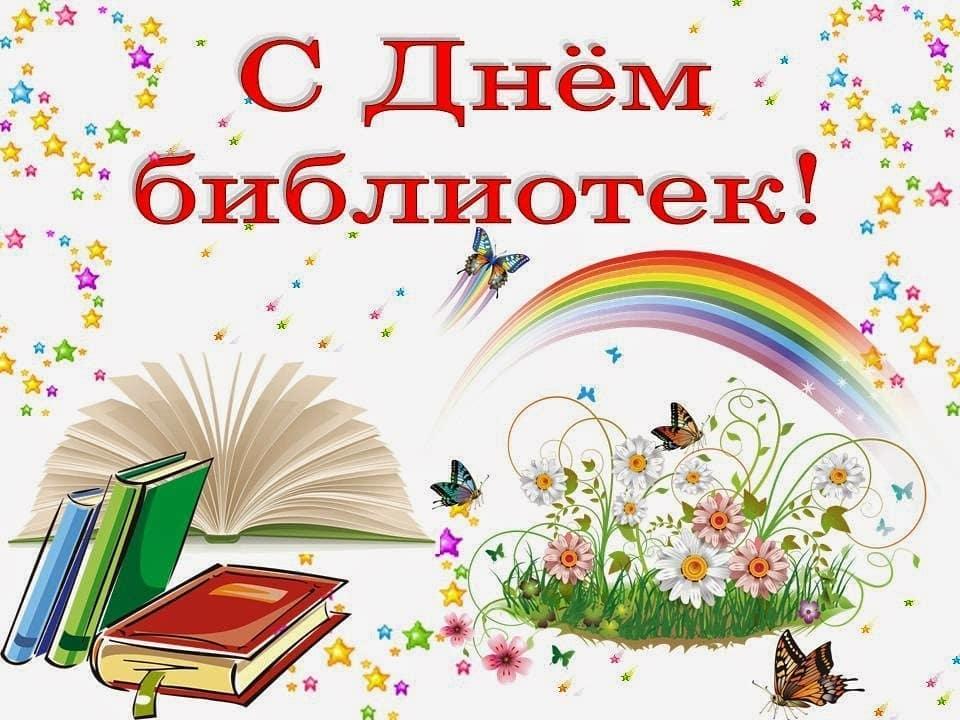Сегодня поздравления с профессиональным праздником принимают сотрудники библиотек и ветераны библиотечного дела