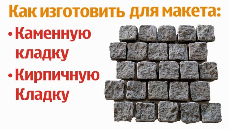 Уроки макетирования Изготовление каменной кладки для стен макета диорамы железной дороги