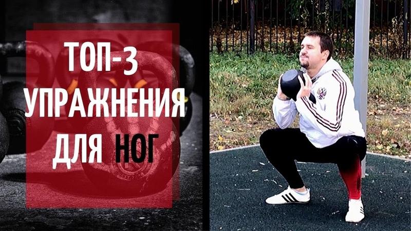 Гиря 24кг Топ 3 упражнений для ног
