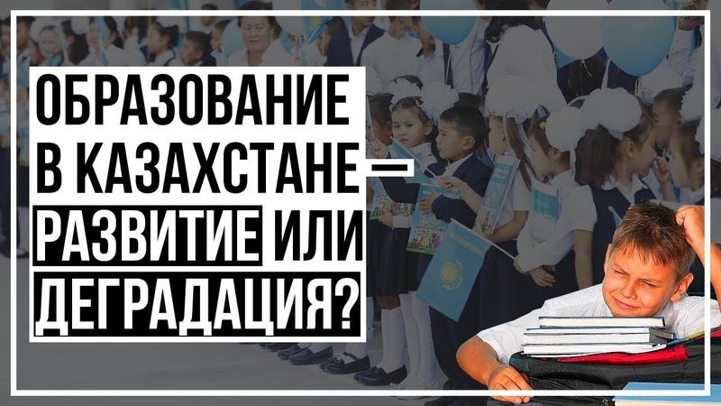 Образование в Казахстане – развитие или деградация?