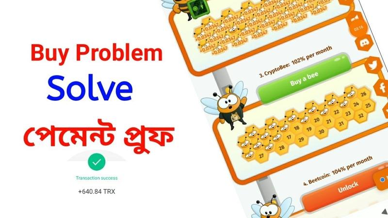 Beehive buy Problem solve | Payment Proof (TRX) 90 | instant পেমেন্ট করে | Rana Official |