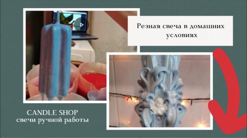 DIY Candle Shop свечи ручной работы Семейный очаг Два сердца Делаем свечи дома Мастер класс