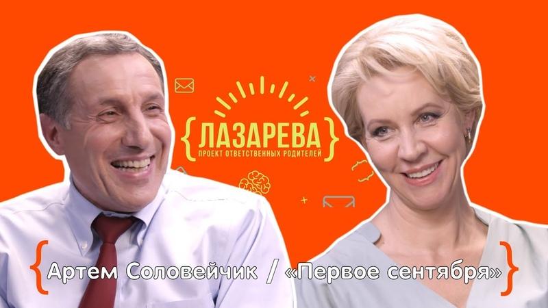 Татьяна Лазарева Артём Соловейчик воспитание без воспитания😳