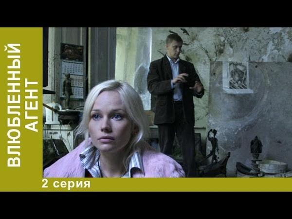 Влюбленный агент. 2 Серия. Мини-сериал. Детектив