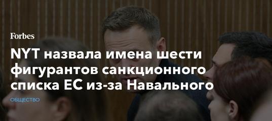NYT назвала имена шести фигурантов санкционного списка ЕС из-за Навального