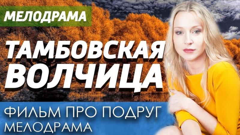 Фильм про борьбу подруг за мужчин - Тамбовская Волчица Русские мелодрамы новинки 2019