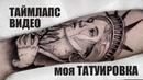 Таймлапс видео - создание татуировки 8 часов за три минуты